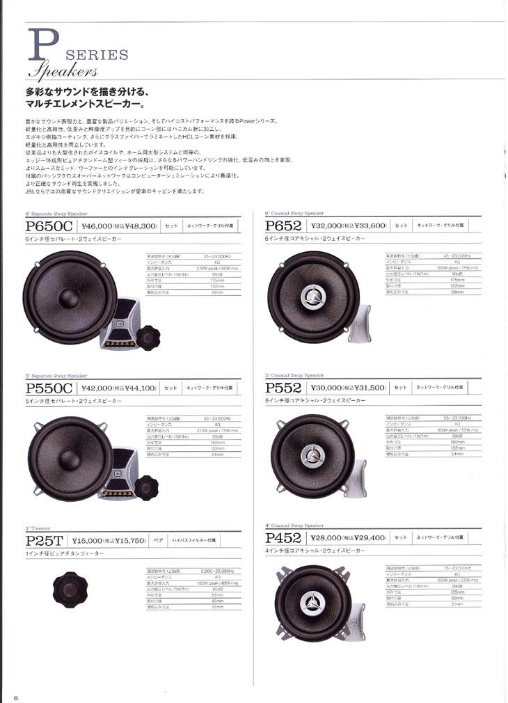 P Series Speaker