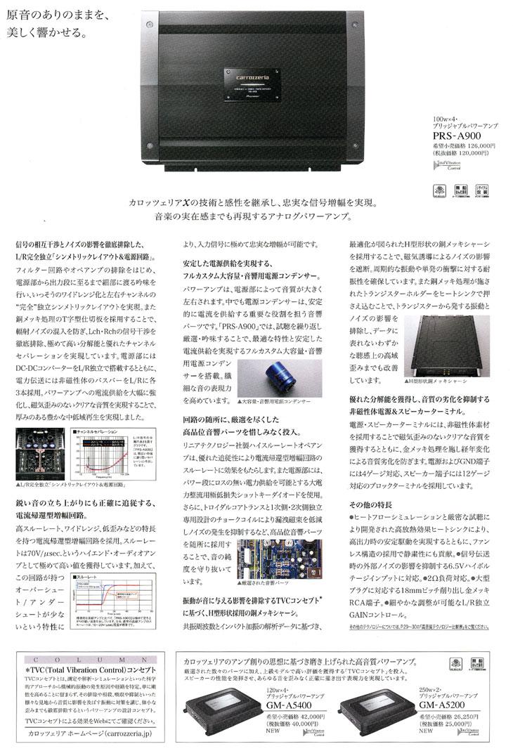 PRS-A900