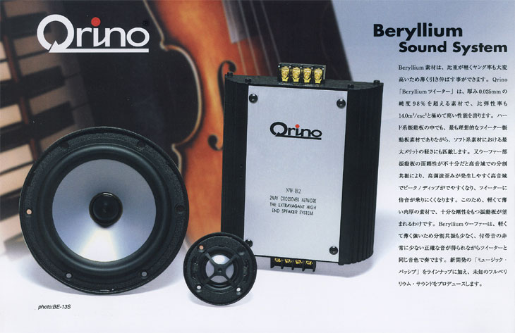 Beryllium Sound System