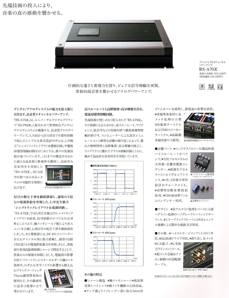 carrozzeriaX RS-A70X